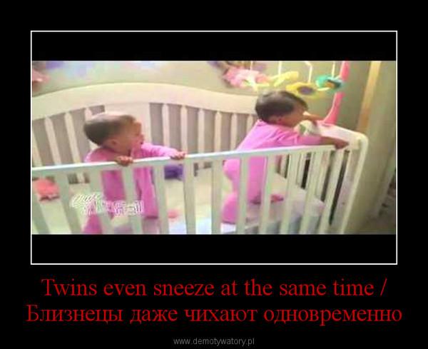 Twins even sneeze at the same time / Близнецы даже чихают одновременно –