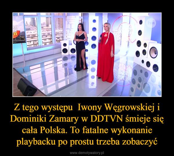 Z tego występu  Iwony Węgrowskiej i Dominiki Zamary w DDTVN śmieje się cała Polska. To fatalne wykonanie playbacku po prostu trzeba zobaczyć –